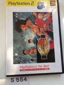 はじめの一歩 VICTORIOUS BOXERS CHAMPIONSHIP version playstation 2 the best SONY PS 2 プレステ 2 ゲーム ソフト 中古