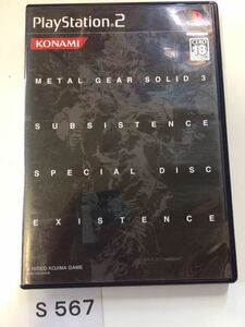 メタルギアソリッド 3 SUBSISTENCE SPECIAL DISC EXISTENCE SONY PS 2 プレイステーション PlayStation プレステ 2 ゲーム ソフト 中古