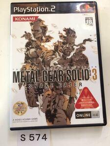 メタルギアソリッド 3 スネークイーター SONY PS 2 プレイステーション PlayStation プレステ 2 ゲーム ソフト 中古