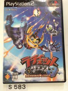ラチェット アンド クランク 3 突撃 ガラクチック レンジャーズ SONY PS 2 プレイステーション PlayStation プレステ 2 ゲーム ソフト 中古