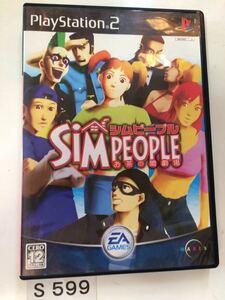 SiM PEOPLE シム ピープル お茶の間 劇場 SONY PS 2 プレイステーション PlayStation プレステ 2 ゲーム ソフト 中古