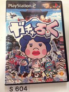 ガチャろく SONY PS 2 プレイステーション PlayStation プレステ 2 ゲーム ソフト 中古