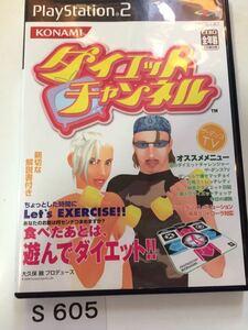 ダイエット チャンネル SONY PS 2 プレイステーション PlayStation プレステ 2 ゲーム ソフト 中古 コナミ
