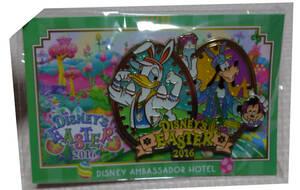 非売品 ディズニー アンバサダーホテル イースター2016 ドナルド グーフィー  ピンズ ピンバッチ ピンバッジ レア