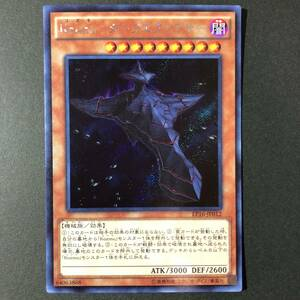 遊戯王 Kozmo ダークエクリプサー シークレットレア EP16-JP012