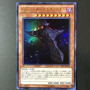 遊戯王 Kozmo - ダークエクリプサー ウルトラレア EP16-JP012