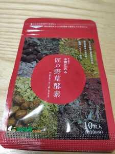 匠の野草酵素 サプリメント 10日分 10粒 シードコムス 健康食品