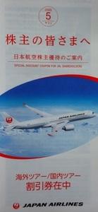 JAL 日本航空 割引券冊子 / 海外・国内ツアー 1冊 2021年11月30日 株主 優待 株主優待 割引券 7%割引