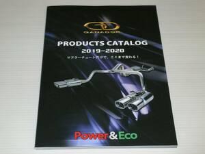【カタログのみ】GANADOR ガナドール PRODUCTS 2019-2020 レクサス/トヨタ/スバル/三菱/ホンダ/日産/マツダ/スズキ
