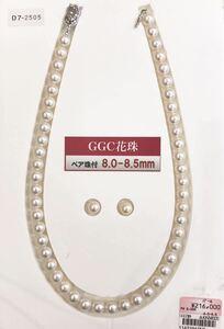 アコヤ真珠 パールネックレス 8.0-8.5mm 新品 鑑別書付き ペア珠付 GGC花珠