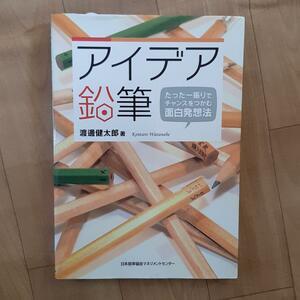 【送料無料】アイデア鉛筆 : たった一振りでチャンスをつかむ面白発想法 渡邊健太郎 本 BOOK ビジネス 経済