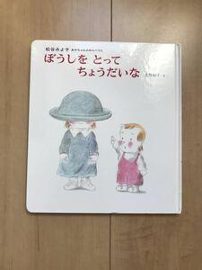 絵本 ぼうしをとってちょうだいな 松谷みよ子/上野紀子 わらべうた 読み聞かせ 赤ちゃん 乳児・幼児