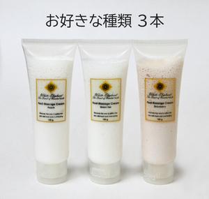 【未使用】アロマ フットマッサージクリーム 100g 「お好きな種類3本」