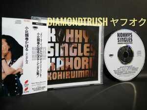 ☆帯付 良品☆ ◆小比類巻かほるBest『Kohhy's Singles』ベストCDアルバム ♪Hold On Me/I'm Here/CITY HUNTER/いい子を抱いて眠りなよ