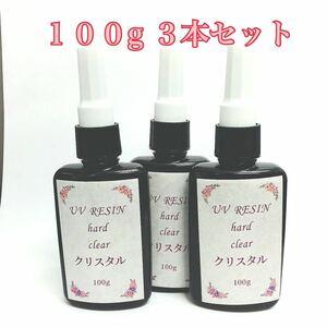 UVレレジン液 クリア 100g 3本セット ハードタイプ 大容量