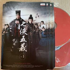七侠五義  DVD 全巻セット