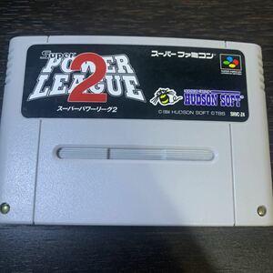 スーパーパワーリーグ2 スーパーファミコンソフト