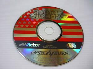 【送料無料】SS ソフト アメリカ横断 ウルトラクイズ / セガサターン SEGA ゲームソフト / ソフトのみ
