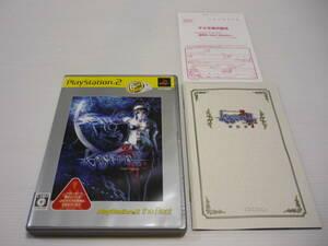 【送料無料】PS2 影牢II Dark illusion PlayStation 2 the Best / プレイステーション2 / ゲームソフト