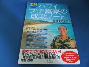 図解 ハワイプチ富豪の成功ノート  単行本 2005/9/1 ヒロ・ナカジマ (監修)