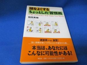 頭をよくするちょっとした「習慣術」 単行本 2001/8/1 和田 秀樹