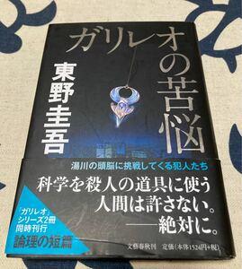 ガリレオの苦悩 /文藝春秋/東野圭吾 (単行本) 中古