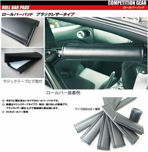 [HPI] roll bar pad all-purpose type ( leather style finishing ) 100mm [HPCG-RP100SBK]