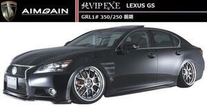 【M's】レクサス GS 10 系 前期 フロント スポイラー FRP エイムゲイン LEXUS GS AIMGAIN