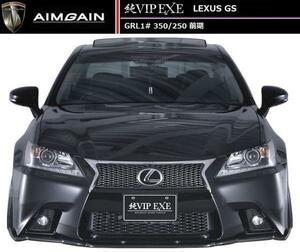 【M's】レクサス GS 10 F 前期 AIMGAIN フロント スポイラー FRP エイムゲイン LEXUS GS