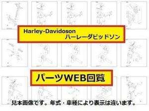 2016ハーレー FXDB ダイナ103ストリートボブ パーツリスト.パーツカタログ(WEB版)