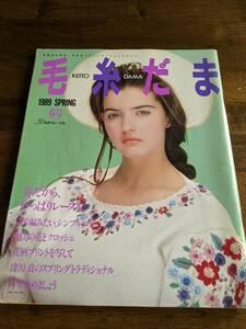 毛糸だま 手芸 編み物 洋裁 1989年 春号 春だから、やっぱりレース 日本ヴォーグ社 稀少