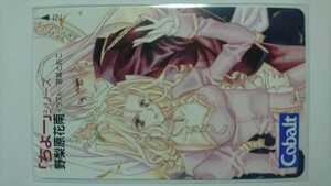 テレカ/ちょー美女と野獣/宮城とおこ/未使用テレホンカードの商品画像