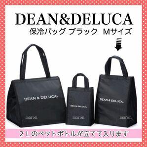 DEAN&DELUCA保冷バッグM黒 トートバッグ エコバッグディーン&デルーカ