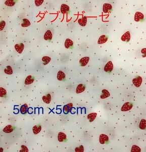 ダブルガーゼ いちご柄 50cm × 50cm