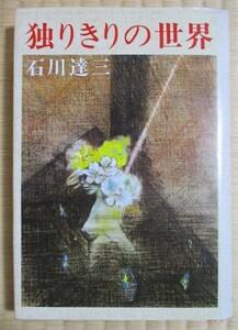 石川達三 「独りきりの世界」 昭和53年1月6刷 新潮社発行 単行本