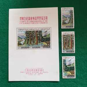 中国切手 中華民国郵票 ★第五届世界森林会議記念 3種完《未使用》★第五届世界森林会議記念郵票シート《未使用》