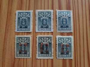 旧中国切手 中華民国郵政 欠資郵票 限東北貼用 ★1圓★2圓★5圓★10圓★20圓★50圓《未使用》合計6枚