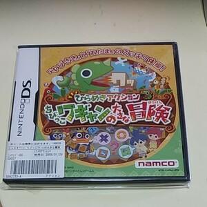 DS版 ワギャンの大きな冒険