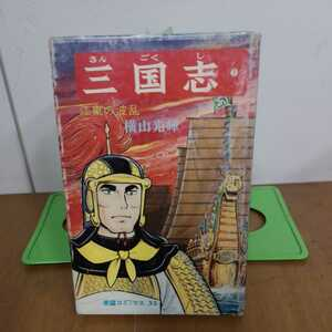 初版 三国志 7巻 横山光輝 希望コミックス 潮出版社