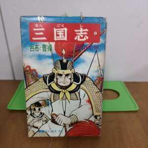 初版 三国志 8巻 横山光輝 希望コミックス 潮出版社