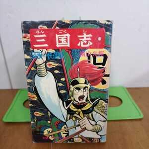 初版 三国志 11巻 横山光輝 希望コミックス 潮出版社