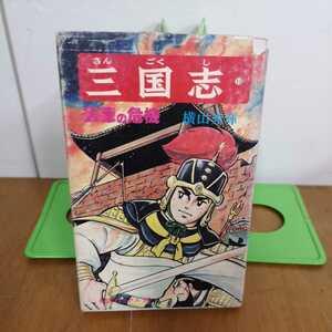 初版 三国志 13巻 横山光輝 希望コミックス 潮出版社