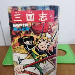 初版 三国志 14巻 横山光輝 希望コミックス 潮出版社