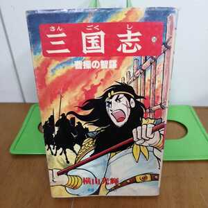 初版 三国志 16巻 横山光輝 希望コミックス 潮出版社