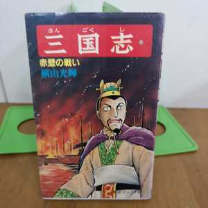 初版 三国志 26巻 横山光輝 希望コミックス 潮出版社