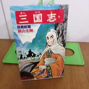 初版 三国志 29巻 横山光輝 希望コミックス 潮出版社