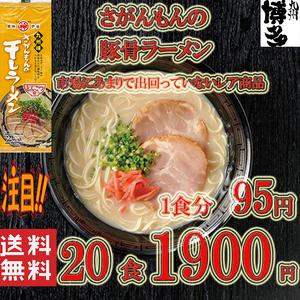 豚骨ラーメン 激レア 人気 九州味 さがんもんの干しラーメン とんこつ味 旨い20食分 ポイント消化 全国送料無料 うまかばい