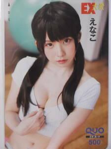 ☆送料一律☆ a018《QUOカード》【えなこ】EX大衆 2020年7月号/オリジナルクオカード500円 未使用品