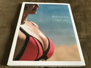 【送料無料】深田恭子 写真集『Reflection』初版