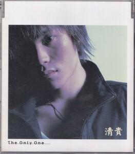 清貴 / The Only One /中古CD!!41264